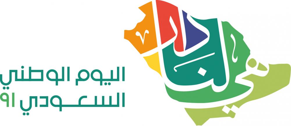 اليوم الوطني السعودي 91 لعام 1443هـ